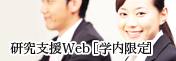 Kyushu University Research Support Website